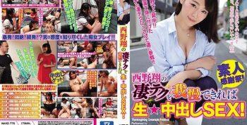 [WANZ775] If You Can Endure Sho Nishino's Amazing Technique, You'll Win Raw Creampie Sex! Sho Nishino