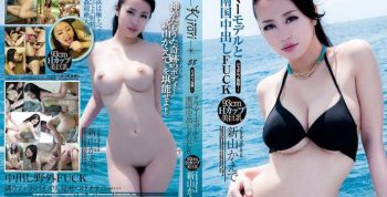 [MKDS58] KIRARI 58 Tropical Cream Pie Fuck with Glamorous Model : Kaede Niiyama