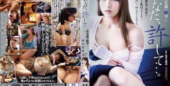 [ADN177] Forgive Me, My Love… Unconscious Desires Shiori Kamisaki