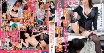 [JUY558] Because I'm New, The Female Manager At My New Office Toys With Me Relentlessly During Work Manami Kudo